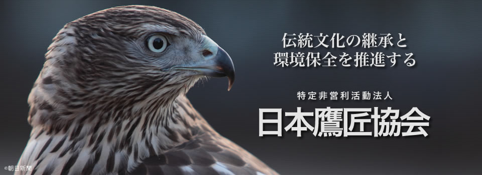 JAPAN FALCONERS ASSOCIATION